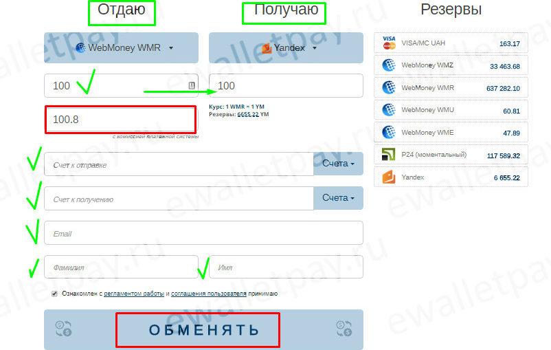 Вебмандан қаражаттың Yandex.money-ге аударма (Money Bank) арқылы