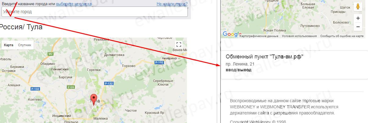 Yandex.money-де WebMoney Exchange. Bestchange жүйесі арқылы