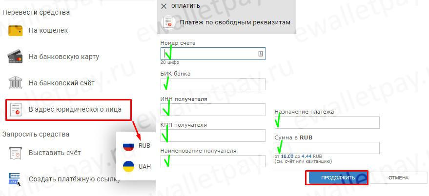 پر کردن اطلاعات هنگام انتقال WebMoney به اشخاص حقوقی
