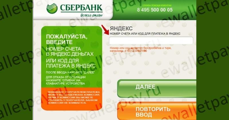 Transfer dana ke kartu Yandex melalui Terminal Sberbank