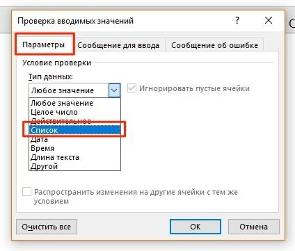 Excel бағдарламасындағы кіріс мәндерін тексеріңіз