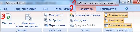 อัปเดตข้อมูล
