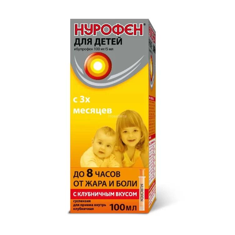 Нурофен суспензия для детей