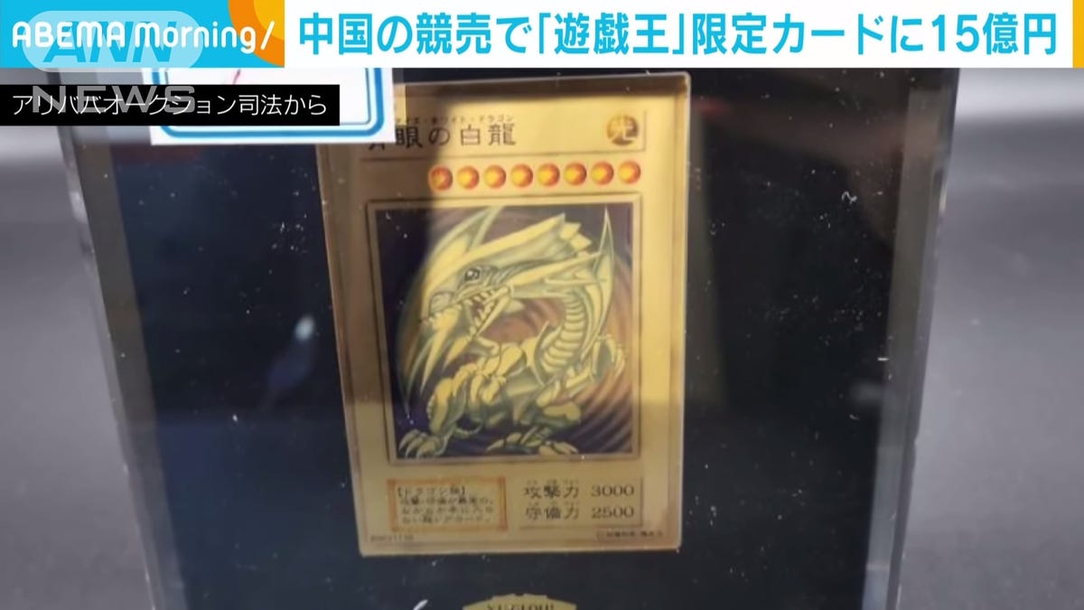 yugioh anniversary jump blueeyes eyes value china auction cards price card sparkles announced worldlynewsonline