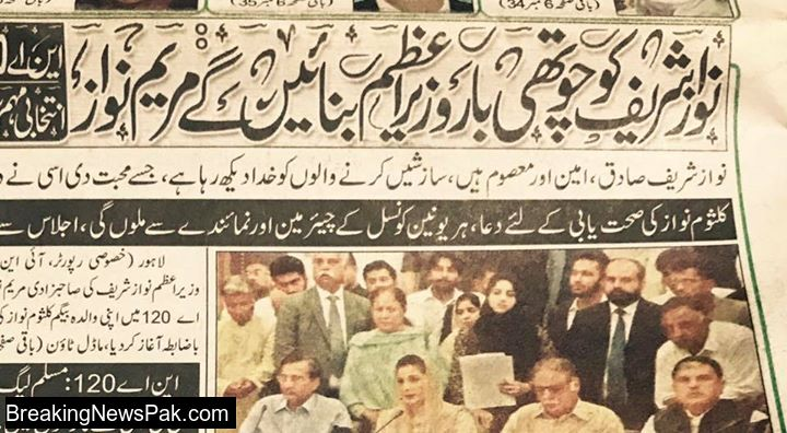 sher pmln