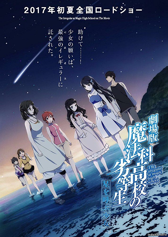 The Irregular at Magic High School the Movie: The Girl Who Calls the Stars (2017)