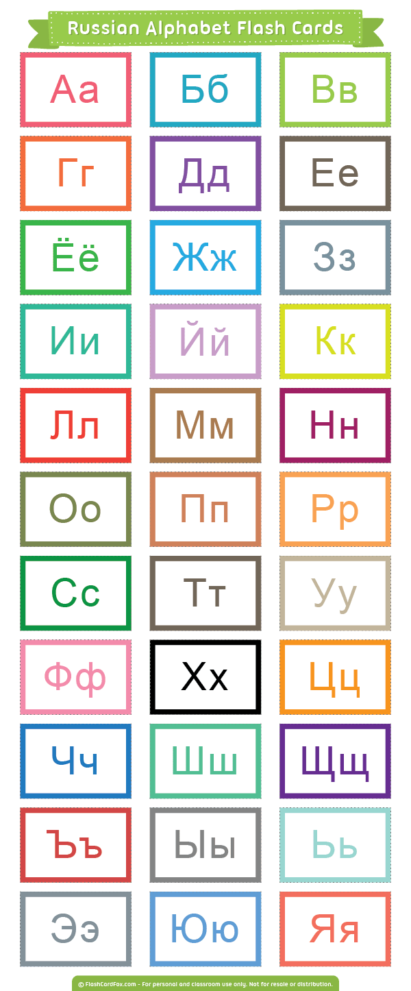 Russian Flashcards Print