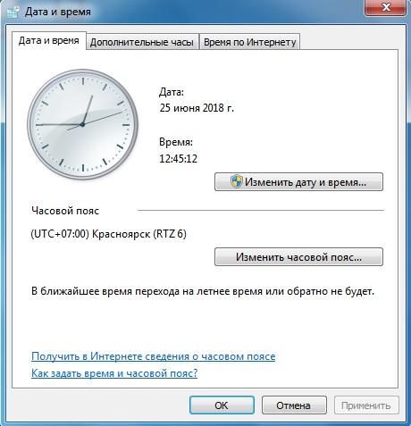 Windows 7. Күндер мен уақытты орнату