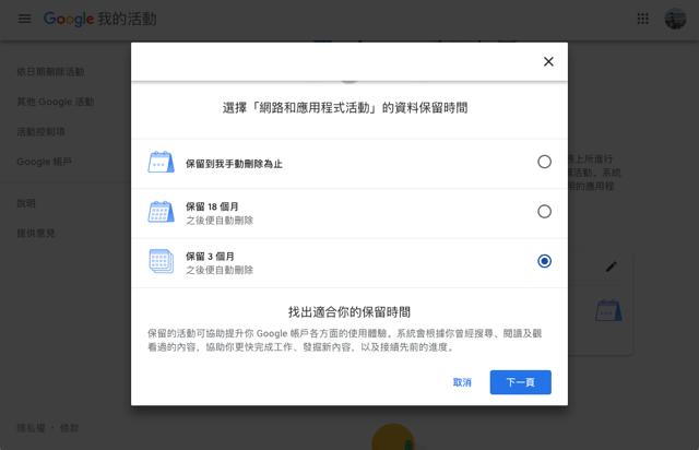 自动删除你的 Google 网络和应用程序活动记录