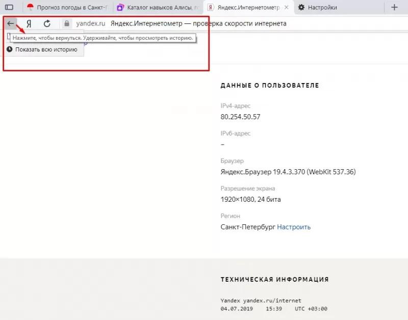 Как посмотреть историю Яндекс Браузера, где хранится