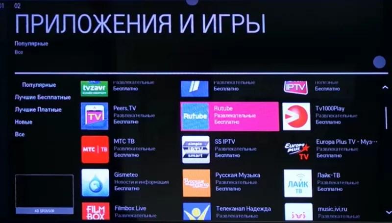 как смотреть тв каналы через интернет на телевизоре lg smart tv