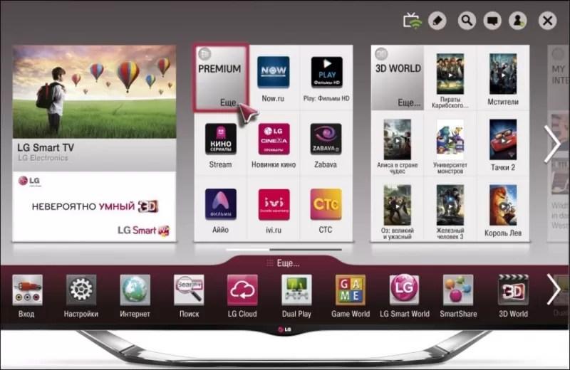 как подключить iptv к телевизору lg smart tv