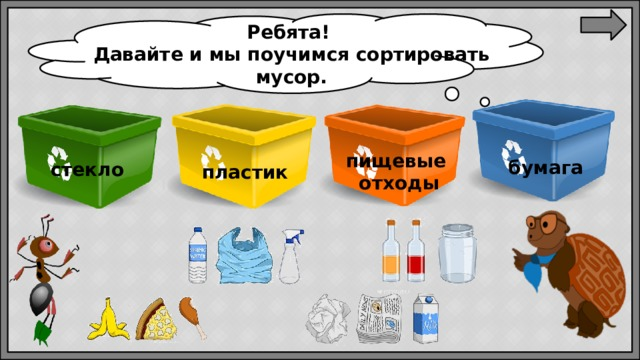 Ребята! Давайте имыпоучимся сортировать мусор. пищевые отходы бумага стекло пластик