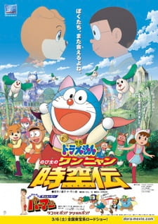 Doraemon Movie 25 Nobita no Wan Nyan Jikuuden Sub Indo