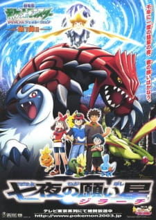 Pokemon Movie 06 Sub Indo