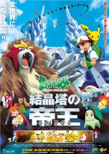 Pokemon Movie 03 Sub Indo