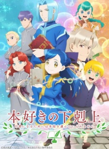 Honzuki no Gekokujou Season 2 Batch Sub Indo