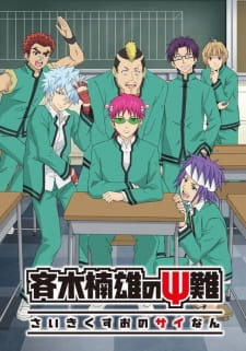 Saiki Kusuo no Psi Nan Season 2 Batch Sub Indo