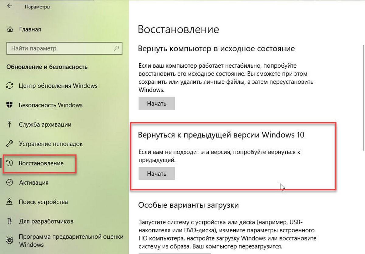 Нажмите кнопку «Начать» в разделе «Вернуть компьютер в исходное состояние»