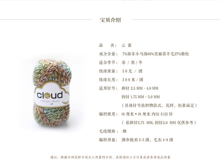50g Ball Long Period Of Dye Lace Yarn Gradient Fine Wool
