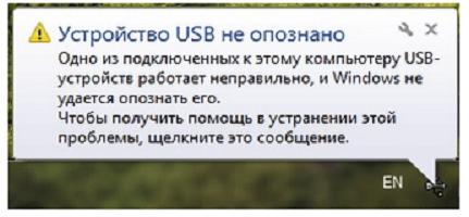 USB құрылғысы танылмайды