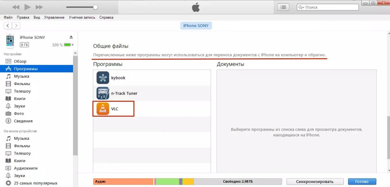 VLC - ett program som kan användas för att överföra dokument