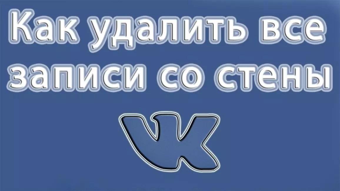 So löschen Sie alle Beiträge von der Wall Vkontakte.