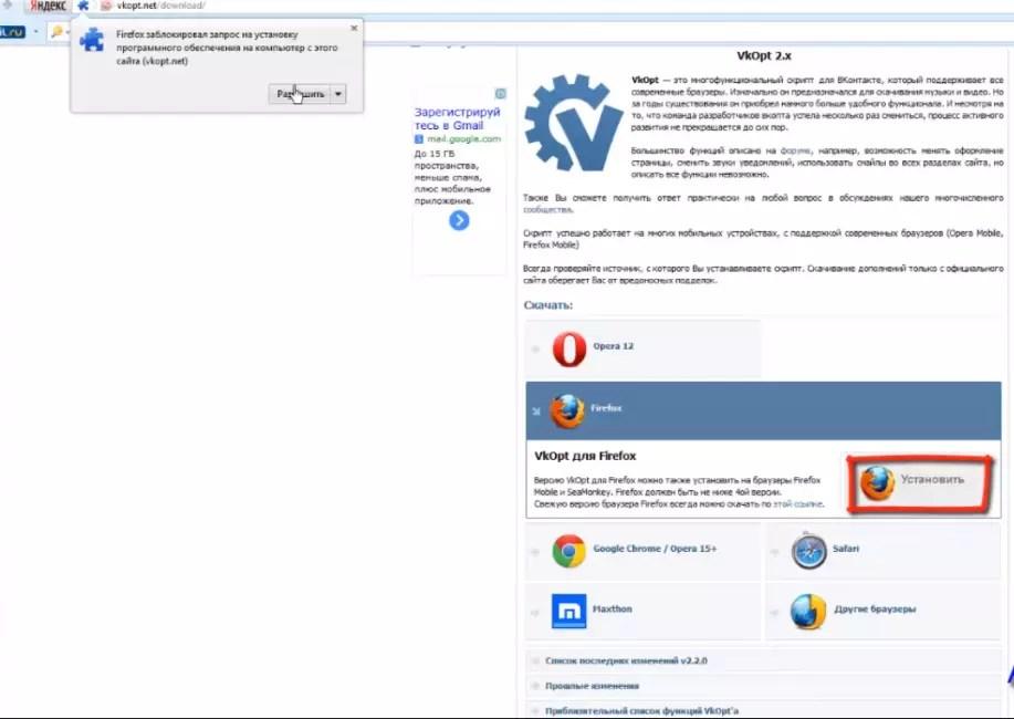 FirefoxブラウザのためのVKOPT拡張インストールプロセス