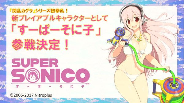 super sonico stream # 22