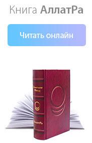 Интернетте AllatRa кітабын оқыңыз