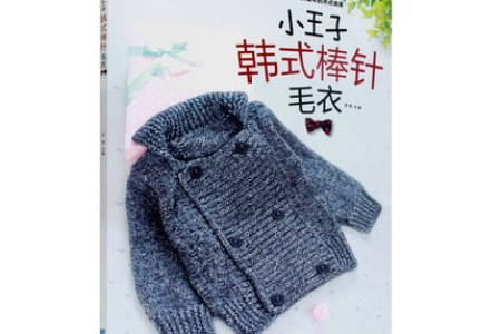 hand knitting baby sweater design » Full HD Pictures [4K Ultra ...