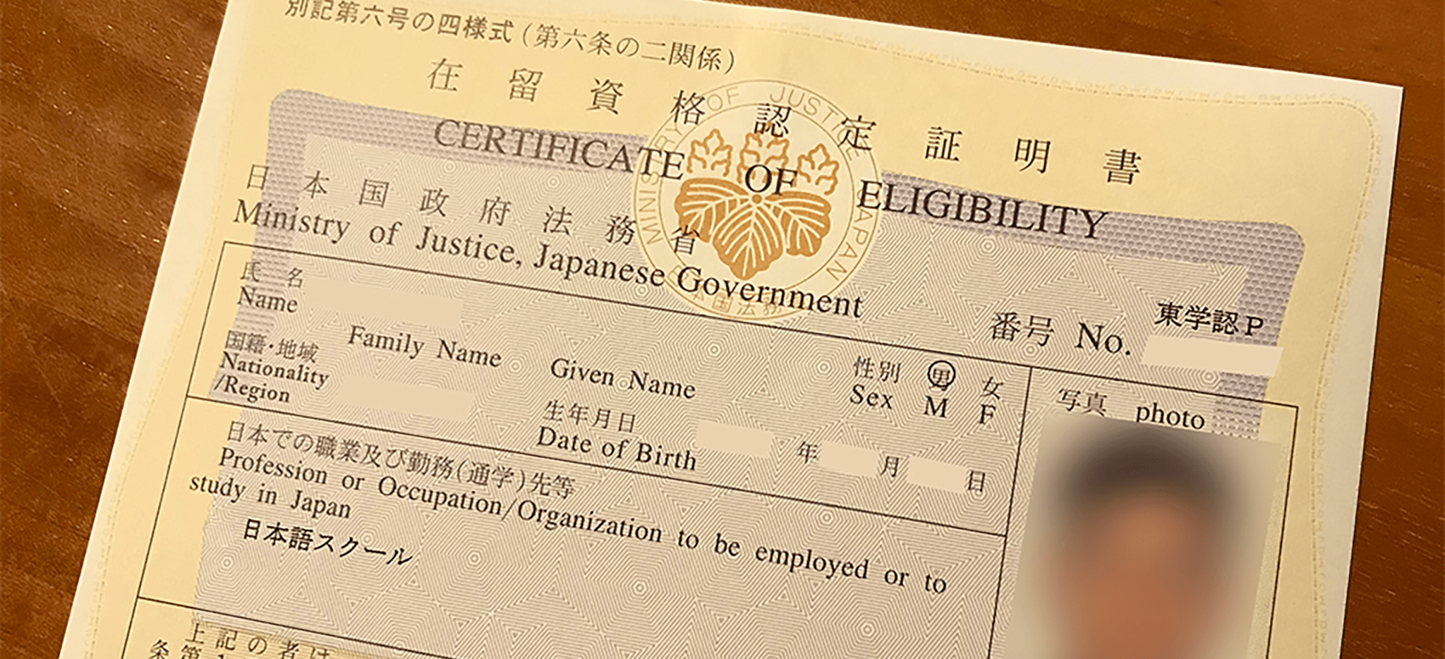 Certificate of Eligibility for student visa in Japan Certificate of eligibility Japan