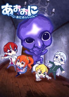 Assistir Ao Oni The Animation Episódio 11