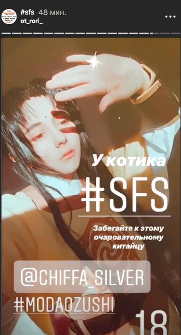 Apa itu SFS di Instagram, bagaimana cara membelanjakan pada tahun 2020?