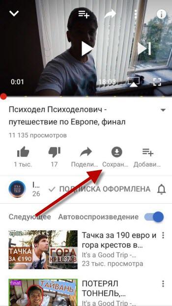 Videon tallentaminen sovellus YouTube