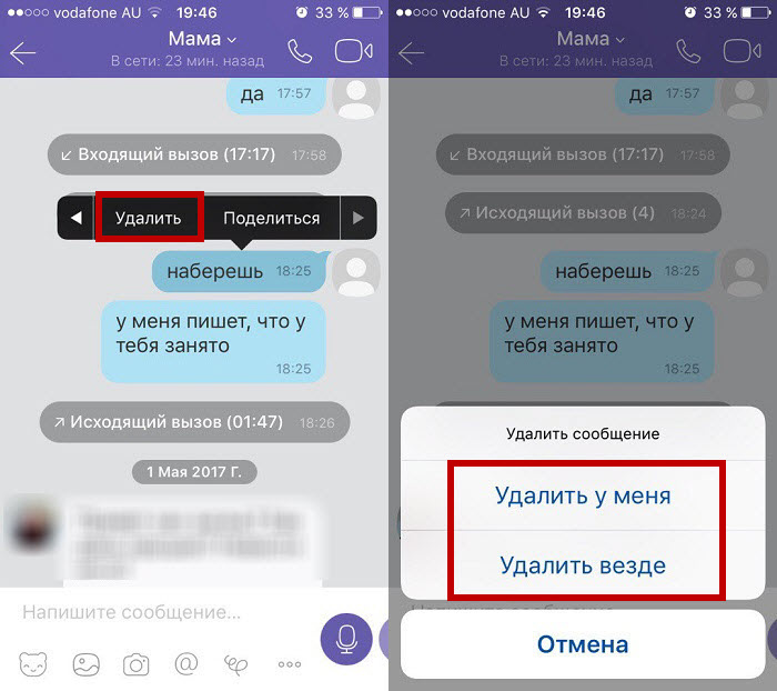 Îndepărtarea SMS în VAIBER pe iOS