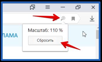 Hoe het venster van Yandex browser te verkleinen