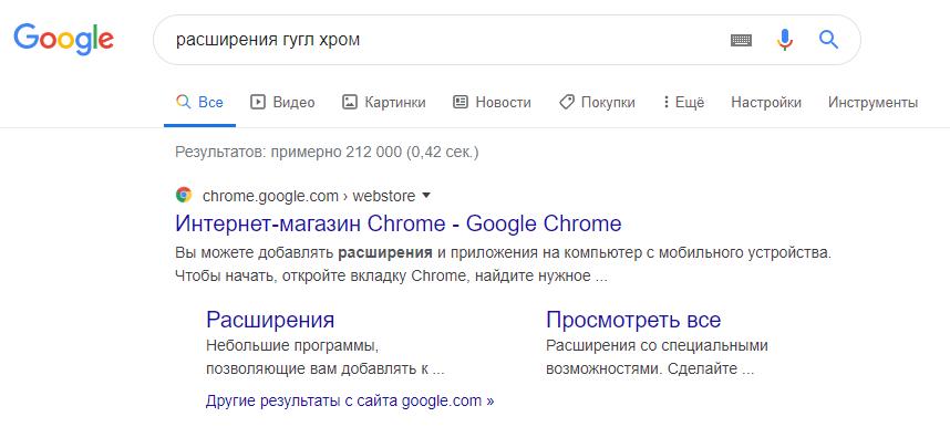 Google іздеудегі кеңейтімдерді іздеу