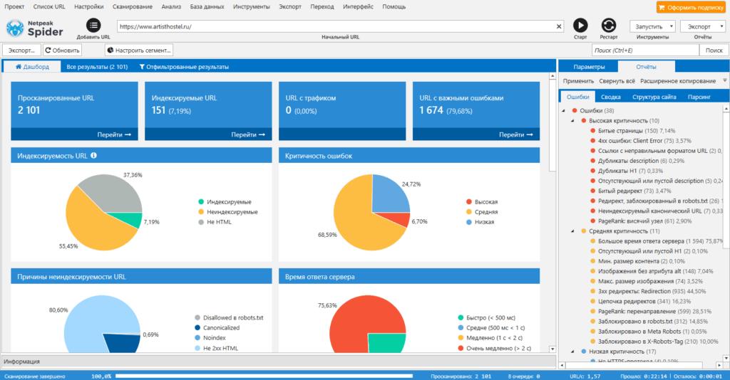 30+ analisadores para coletar dados de qualquer site