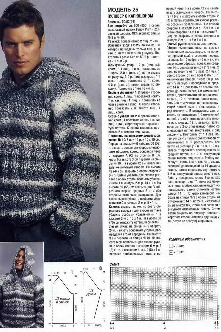पुरुष हुडेड स्वेटर