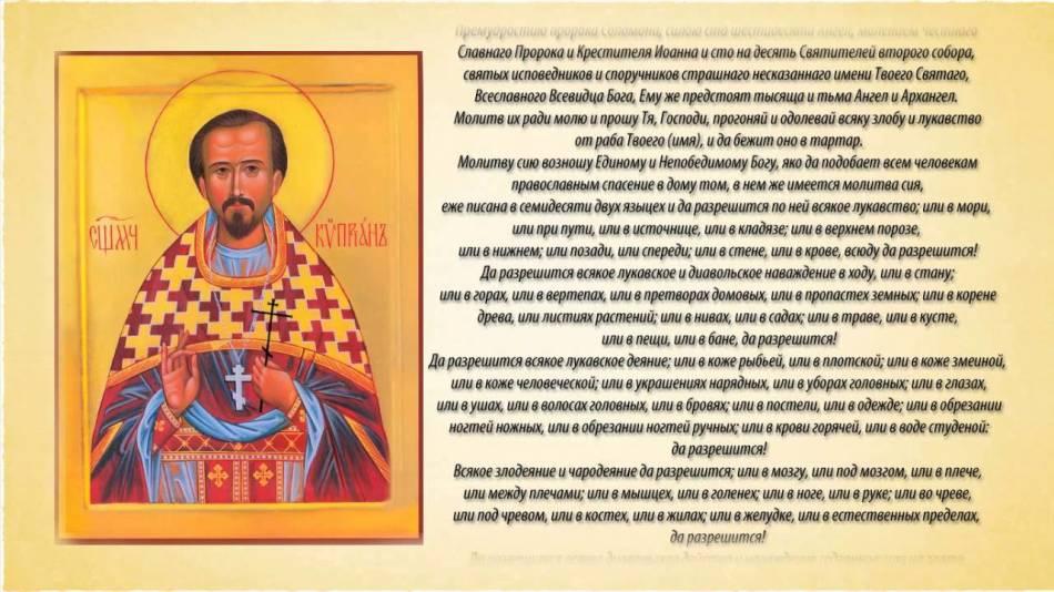 Молитва киприяну
