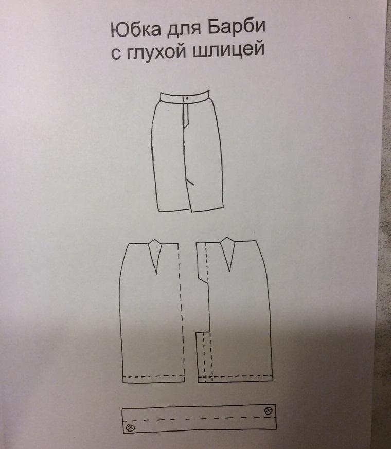 Саңырау ұясы бар Барбиге арналған үлгі юбка.