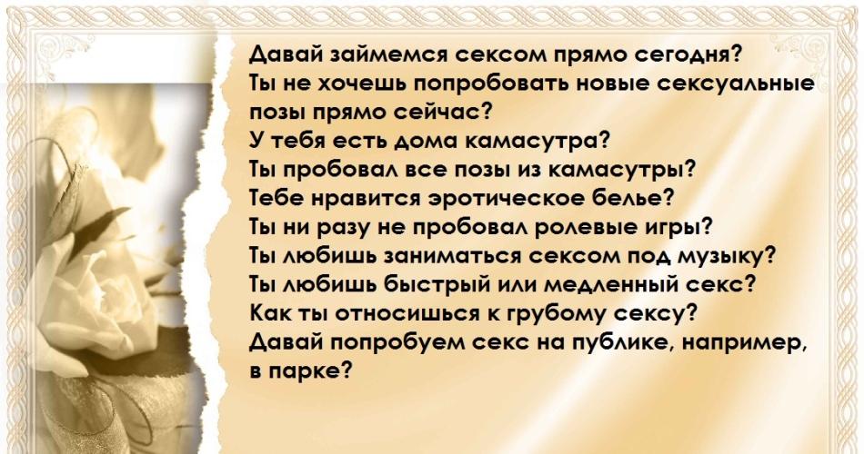 """""""пошлая"""" подборка вопросов"""