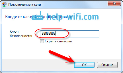 Wi-Fi-дан парольді енгізіңіз