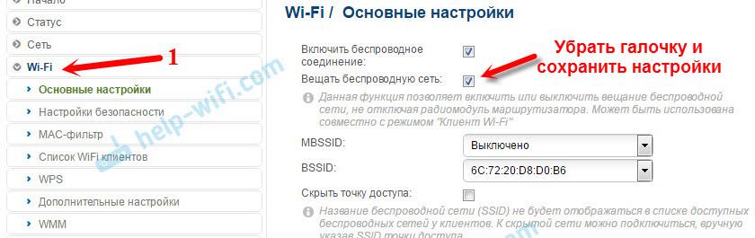 Sådan deaktiveres Wi-Fi-netværk på D-LINK