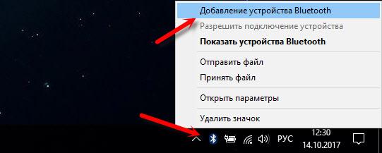اتصال دستگاه بر روی بلوتوث به ویندوز 7