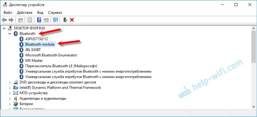 Bluetooth модуль на ноутбуке