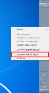 スタートパネルをデスクトップの下に移動する方法