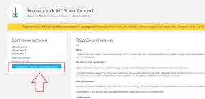 acpi int33a0 или Intel Smart Connect Technology