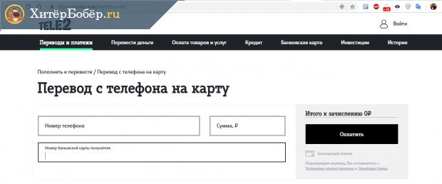来自银行卡上的Tele2号码的屏幕翻译页面